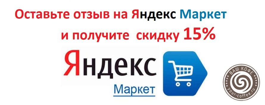 Купить кофе в зернах СПБ Санкт-Петербург ВАШ КОФЕ your-coffee.ru